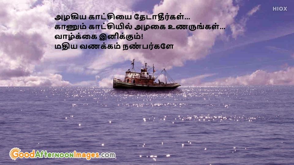 Positive Good Afternoon Kavithai