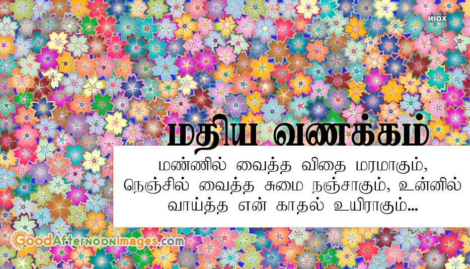 Good Afternoon Kavithai Image
