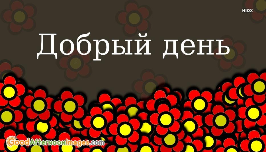 Good Afternoon Russian | Добрый День