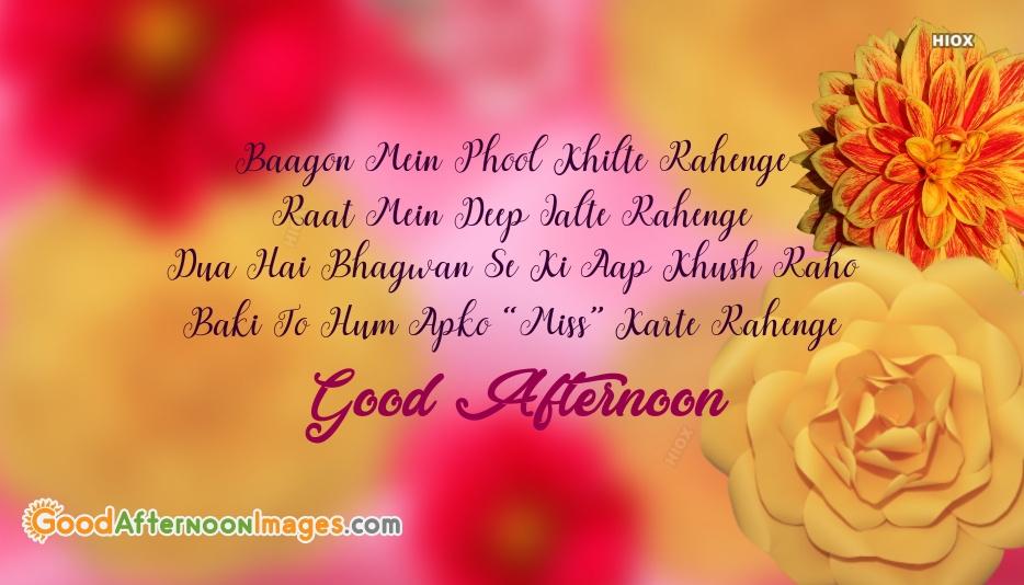 Good Afternoon Sms In Hindi Baagon Mein Phool Khilte Rahenge