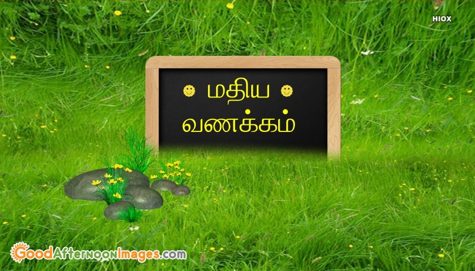 Good Afternoon Wishes In Tamil