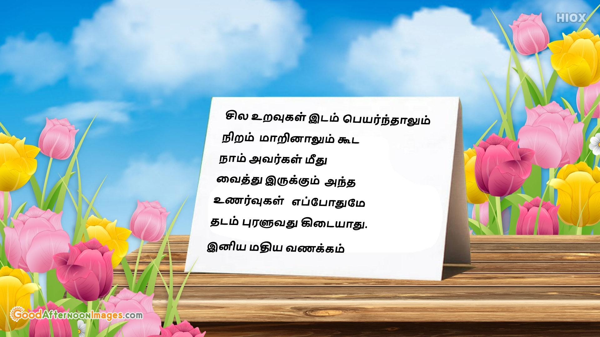 Mathiya Vanakkam Quotes