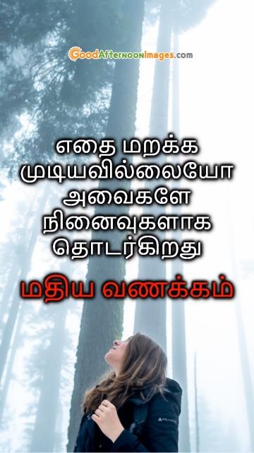 Mathiya Vanakkam Tamil Kavithai