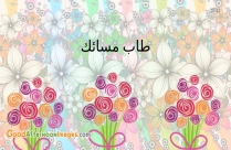 Good Afternoon Arabic