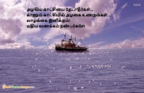 Good Afternoon Quotes In Tamil
