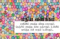 Good Afternoon Tamil Message