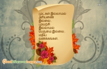 Good Afternoon Tamil Kavithai Images