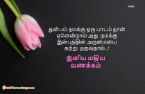 Good Afternoon Miss You Tamil Quote