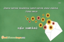 Good Afternoon Tamil Wishes